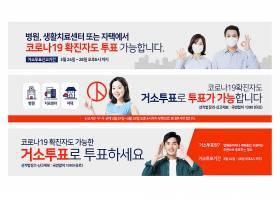 韩国投票选举主题标语牌设计