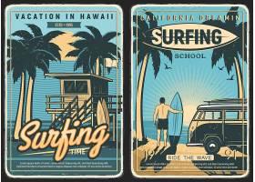 复古沙滩度假主题海报插画设计