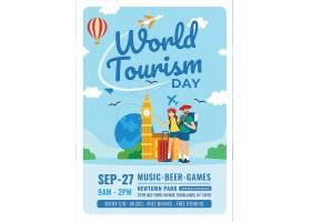 世界旅行主题海报设计