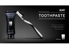清洁口腔牙膏