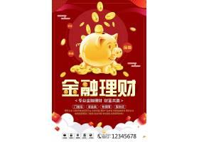 红色金融理财投资海报金融投资理财海报