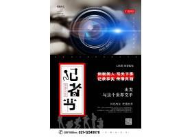 中国记者节黑色大气海报