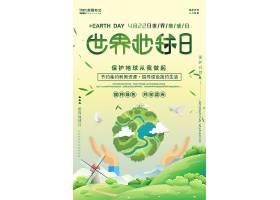 卡通小清新世界地球日海报