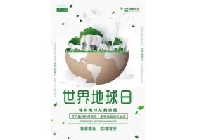 简约剪纸风世界地球日海报