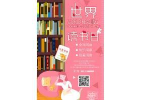粉色卡通世界读书日教育宣传海报