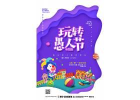 剪纸简约4月1日愚人节促销宣传海报