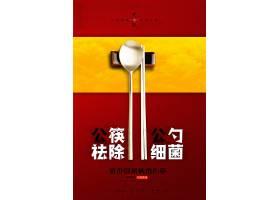 简约大气提倡公勺公筷公益海报