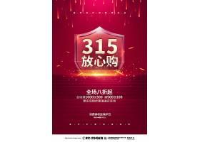 红色创意315消费者权益日促销宣传海报