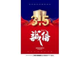 红色创意诚信315促销宣传海报
