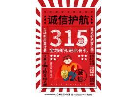 红色大字报315消费者权益日促销宣传海报