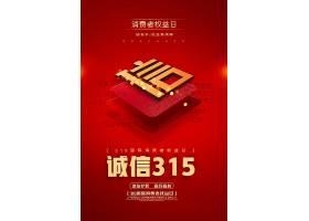 红色简约大气315消费者日保护消费者宣传海报