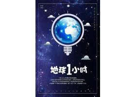 蓝色简约创意海报地球一小时海报设计