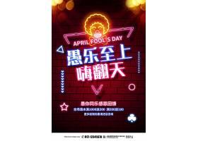 霓虹灯简约4月1日愚人节促销宣传海报