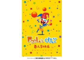黄色简约4月1日愚人节促销宣传海报
