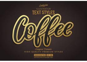 咖啡主题英文标题字体样式设计