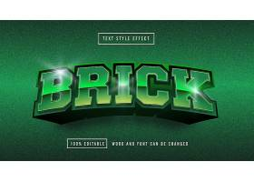 绿光主题英文标题字体样式设计