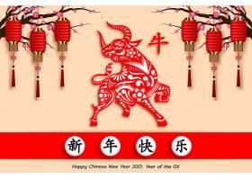 中国风剪纸牛年新年快乐新年主题