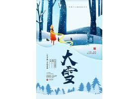 中国风24节气大雪节气海报图片