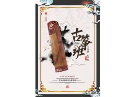 中国风水墨民乐古筝培训班海报设计