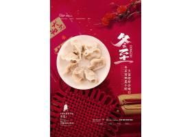 中国风红色冬至饺子二十四节气海报