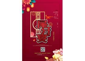 传统中国风红色尾牙宴海报设计