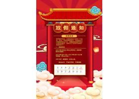 创意中国风春节放假通知海报