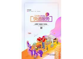 快递服务2.5D网购快递物流宣传海报