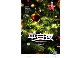 摄影合成简约圣诞节平安夜宣传海报