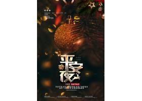创意圣诞节平安夜唯美海报设计