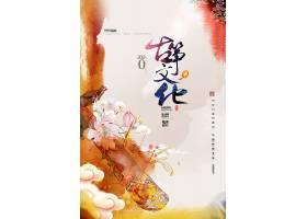 创意水墨风古筝文化民乐海报设计