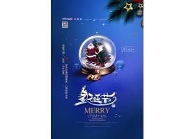 创意蓝色时尚圣诞节宣传海报设计
