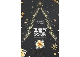 创意黑金质感大气圣诞节海报