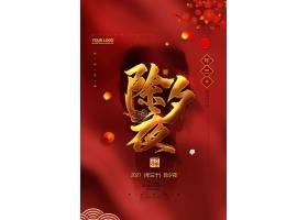 喜庆中国风2021除夕夜宣传海报设计