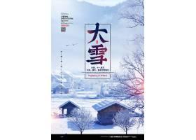 清新简约二十四节气大雪宣传海报设计