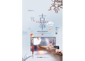 简洁中国风古筝民族乐器民乐海报设计