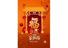 简洁中国风集五福富强福活动系列海报