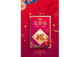 简约中国风大气友善福海报设计