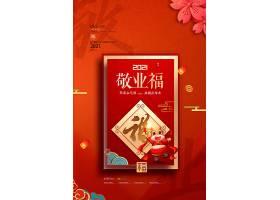 简约中国风大气敬业福海报设计