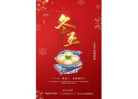 简约传统节气冬至中国风海报