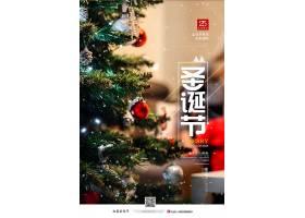 精美大气圣诞节海报海报