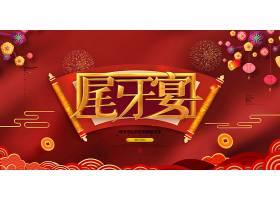 红色中国风尾牙宴宣传展板设计