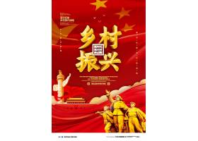 红色党建大气乡村振兴宣传海报设计