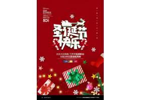红色简约C4D圣诞节快乐促销宣传海报