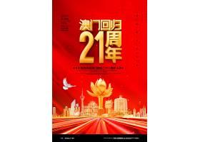 红色简约澳门回归21周年纪念日宣传海报