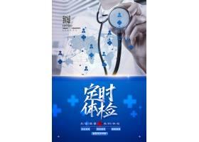 蓝色简洁定时体检健康体检海报设计