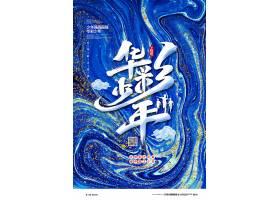 蓝色鎏金大气华彩少年宣传海报设计