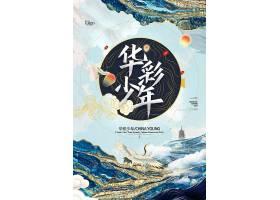 鎏金山水上线吧华彩少年海报设计