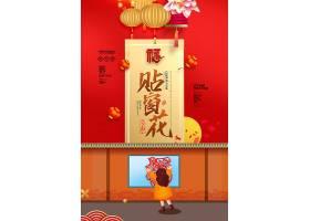 中国风新年习俗贴窗花系列海报