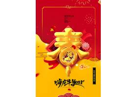 中国风春字迎春贺岁牛年2021年海报