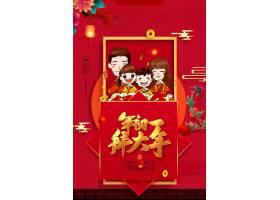 中国风红色新年习俗年初一拜大年系列海报